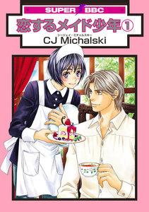 恋するメイド少年(1) 電子書籍版