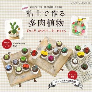 改訂版 粘土で作る多肉植物 ぷっくりかわいいタニクちゃん