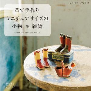 革で手作り ミニチュアサイズの小物&雑貨
