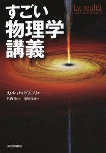 すごい物理学講義