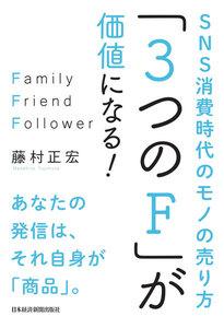「3つのF」が価値になる! SNS消費時代のモノの売り方 電子書籍版