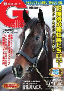 週刊Gallop(ギャロップ) 2月11日号