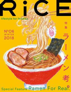 RiCE(ライス) No.06