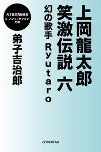 上岡龍太郎笑激伝説 六 幻の歌手Ryutaro