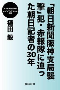 「朝日新聞阪神支局襲撃」犯・赤報隊に迫った朝日記者の30年