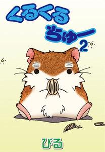 くるくるちゅー (2) 電子書籍版