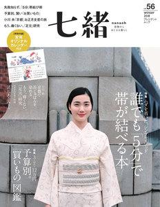 七緒 2018 冬号 vol.56