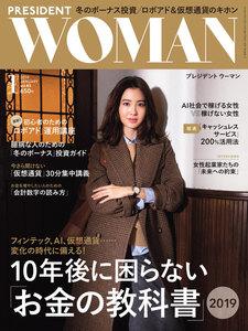 PRESIDENT WOMAN 2019年1月号