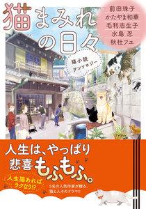 猫まみれの日々 猫小説アンソロジー