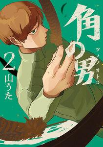 角の男 2巻(完)