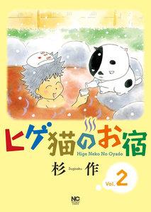 ヒゲ猫のお宿 (2) 電子書籍版