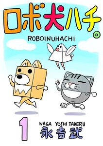 ロボ犬ハチ。(1) 電子書籍版