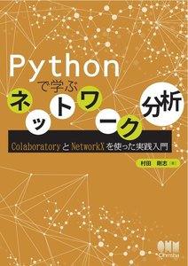 Pythonで学ぶネットワーク分析 ColaboratoryとNetworkXを使った実践入門