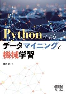 Pythonによるデータマイニングと機械学習