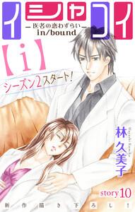 Love Silky イシャコイ【i】 -医者の恋わずらい in/bound- story10
