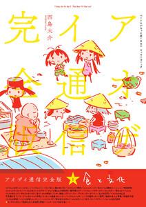 アオザイ通信 完全版 1 食と文化 電子書籍版