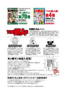 【無料連載】『キン肉マン』スペシャルスピンオフ THE超人様