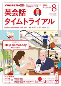 NHKラジオ 英会話タイムトライアル