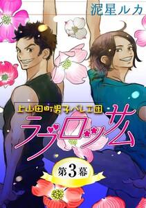 ラブロッサム 上山田町男子バレエ団【単話】 (3) 電子書籍版