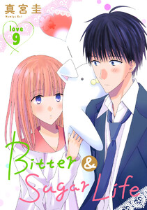 Bitter&Sugar Life[1話売り] story09 電子書籍版