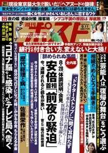 週刊ポスト 2020年9月11日号