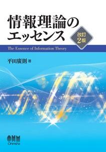 情報理論のエッセンス (改訂2版) 電子書籍版