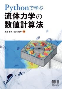 Pythonで学ぶ 流体力学の数値計算法 電子書籍版