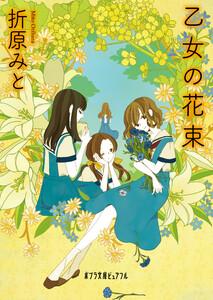 乙女の花束 電子書籍版