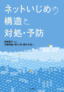 ネットいじめの構造と対処・予防 電子書籍版