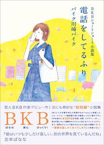 BKBショートショート小説集 電話をしてるふり 電子書籍版