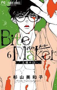 Bite Maker ~王様のΩ~ 6巻