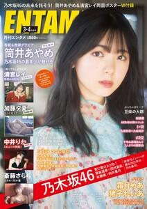月刊エンタメ 2021年 03月04月合併号