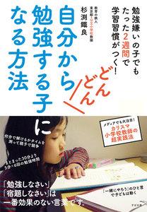 自分からどんどん勉強する子になる方法 電子書籍版