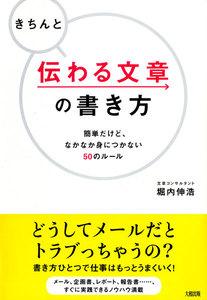 きちんと伝わる文章の書き方(大和出版) 簡単だけど、なかなか身につかない50のルール 電子書籍版