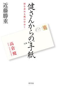 健さんからの手紙 何を求める風の中ゆく 電子書籍版