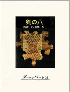 剣の八 電子書籍版