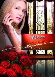 愛の審判 電子書籍版