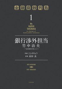 銀行渉外担当 竹中治夫 ~『金融腐蝕列島』より~ (1~5巻セット)