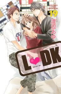L・DK 19巻