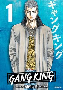 ギャングキング (1~5巻セット)