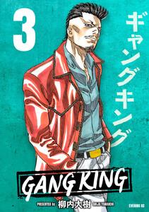 ギャングキング 3巻