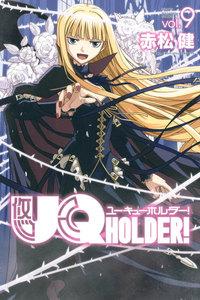 UQ HOLDER! 9巻