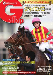 週刊Gallop(ギャロップ) 2015/11/29