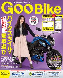 GooBike 2016年3月号 スペシャル版