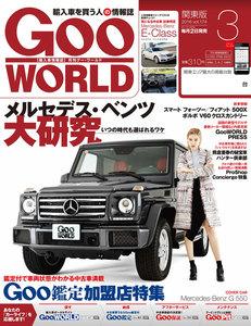 GooWORLD 2016年3月号 スペシャル版