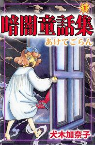 表紙『暗闇童話集』 - 漫画