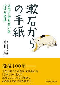 漱石からの手紙 人生に折り合いをつけるには 電子書籍版