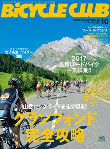 BICYCLE CLUB 2016年10月号