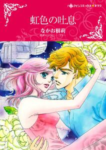 虹色の吐息 電子書籍版