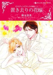 置き去りの花嫁 【ウエディングドレスの魔法 I】